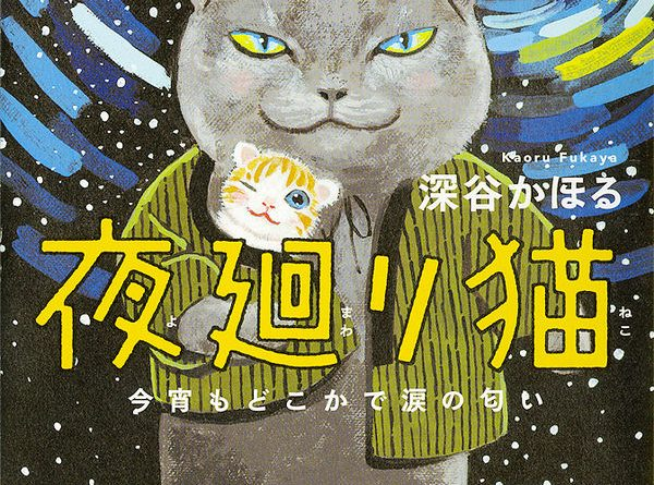 KANTA ON MANGA / Tales of a stray cat who heals souls